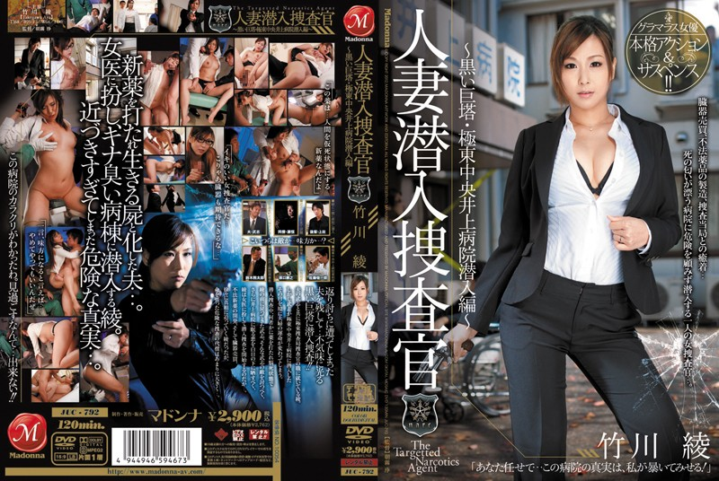 JUC-792 Married Woman Investigator Infiltration: Dark Tower: Infiltration Edition of Inoue Hospital In the Central Far East!