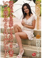 Racially Mixed Married Woman Comes To Apply As a Model And Ends Up Making Her Porn Debut! Arisa Takahashi 下載