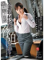 A False Scoop - Married Woman Reporter Lied to And Coerced - Pro Baseball Player Edition - Hirono Imai Download