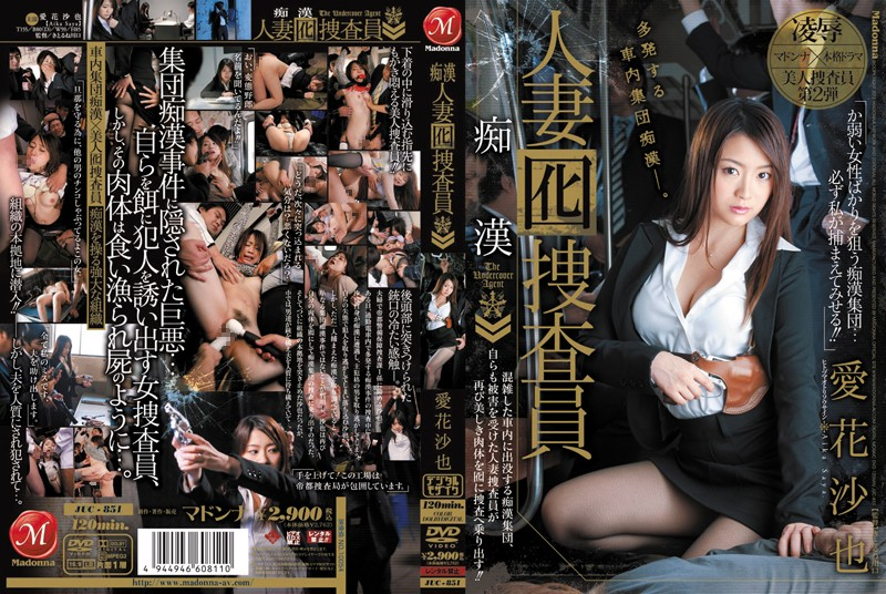 JUC-851 Molester Lured Married Woman Investigator Saya Aika