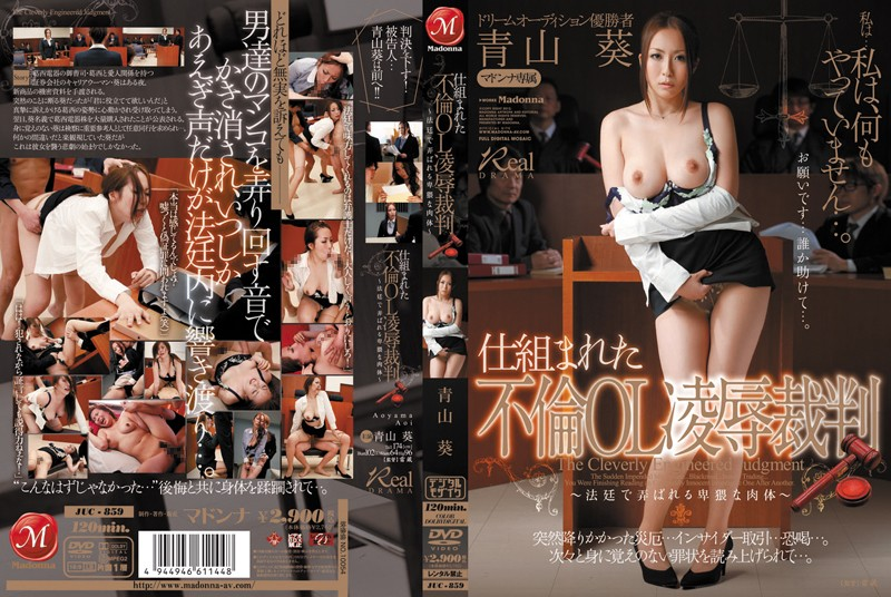 Planned Torture and Rape Justice for Adulterous Office Ladies - Obscene Body Done in Court - Aoi Aoyama