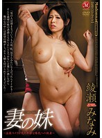 My wife's young sister Slutty Colossal Tits caught on hidden camera~ Minami Ayase 下載