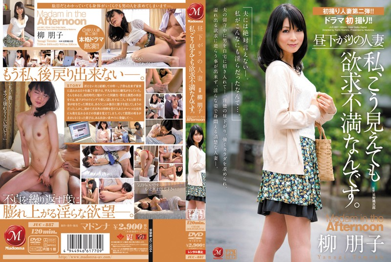 JUC-887 Early Afternoons With Frustrated Married Women. Tomoko Yanagi
