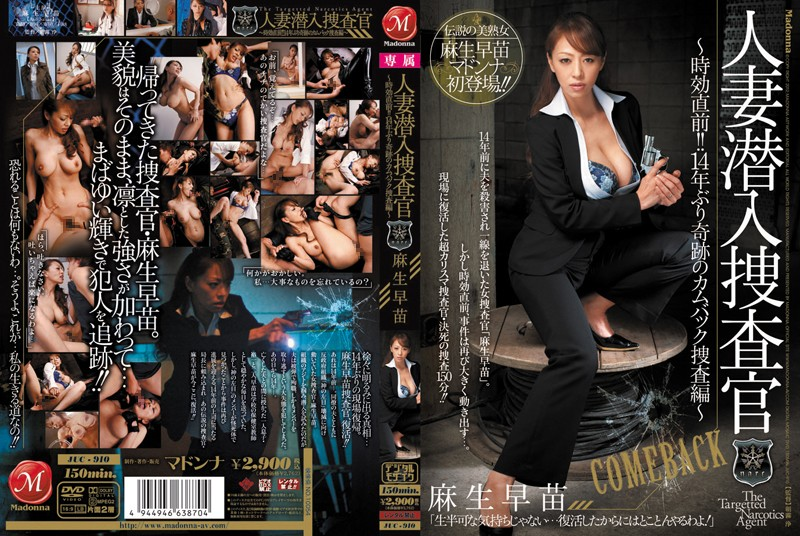 JUC-910 Studio MADONNA Married Woman Investigator Infiltration: Just Before The Statute Of Limitations! First Time In 14 Years, Miraculous Comeback Investigation Edition! Sanae Aso
