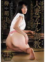 Married Woman and the Breaking of her Anus~ My Father-in-law's obscene asshole training 下載