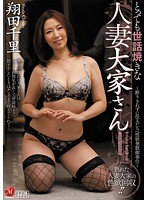 Tender Landlady - She Comes In Without Warning To Relieve Her Sexual Tension - Chisato Shoda Download