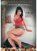 Fucking Wife's Little Sister Who Came Home To Help Around The House Until She Drops, The Yuri Case Yuri Amami Download