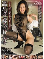 Sweet Wet See-through Wife Gets Fucked - Mio, a Beautiful Office Lady Worried About Sexual Harassment - Mio Fujisawa Download
