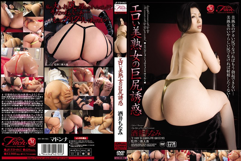 Erotic Beautiful Mature Woman's Big Ass Temptation Chinami Sakai