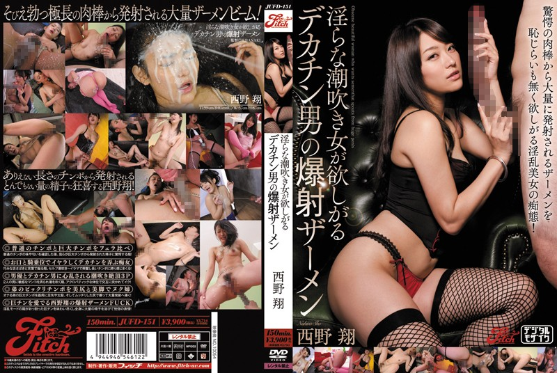 JUFD-151 Obscene Squirting Girl Wants Cock! Enjoying A Man's Hot Semen! Sho Nishino
