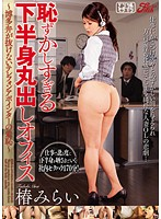 No Pants in the Office- The Shame of a Telemarketer Who Can't Get Rid of her Accent- Mirai Tsubaki Download