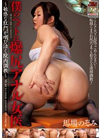 My Pet is a Female Doctor with a Huge Ass For Anal - Clinic for Breaking in Sensitive Ass as She Gasps To Cry - Nozomi Baba Download