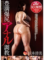 Forbidden Anal Hole ! Plump Ass Anal Breaking In Kiyomi Suzumo 下載
