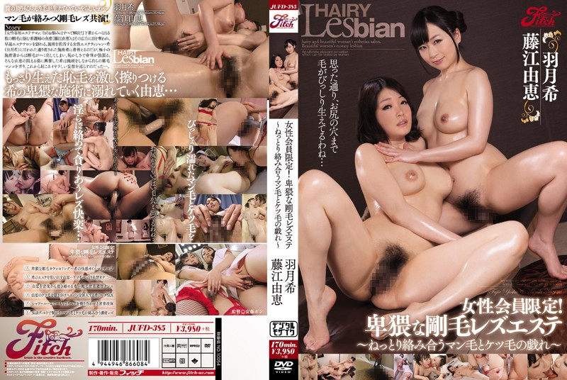 Limited to Female Members! An obscene and Bristle Lesbian Massage Parlor - The Flirting of the Hot and Sticky Intertwining Ass Hair and Pussy Hair - Nozomi Hazuki Yoshie Fujie