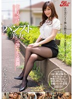 The Charming Secret Face Of Beautiful Women In Pantyhose On The Street,  Sumire Kijima Download