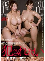 I Want To Be Raped By A Dirty Voluptuous Slut With Colossal Tits. Mitsuki An, Naho Hazuki 下載