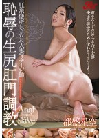 The Bare-Assed Anal Training Of Shame. The Married Masseuse Who Was Turned Into An Anal Sperm Receptacle Sera Ichijo 下載