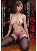 The Wife Next Door With Colossal Tits Is My Pet ~Breaking Her In With Tearful Nipple Punishment At The Town Council~ Yuna Hayashi 下載