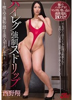 High Cut Forced Stripping - A Beautiful Saleslady Moans And Groans In Shame As Her Thong Digs Into Her Ass - Sho Nishino Download