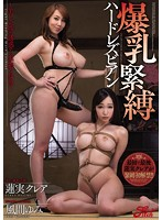 Colossal Tits S&M Hardcore Lesbians--The Dirty Auntie Who Leads Her Pretty Niece Into Temptation-- Kurea Hasumi Yumi Kazama Download