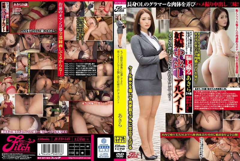 JUFD-545 Deceiving And Filming The Beautiful Office Lady Who Applied To Be A Model For A Photo Shoot. Impregnating, Creampie Part-Time Job. Akira