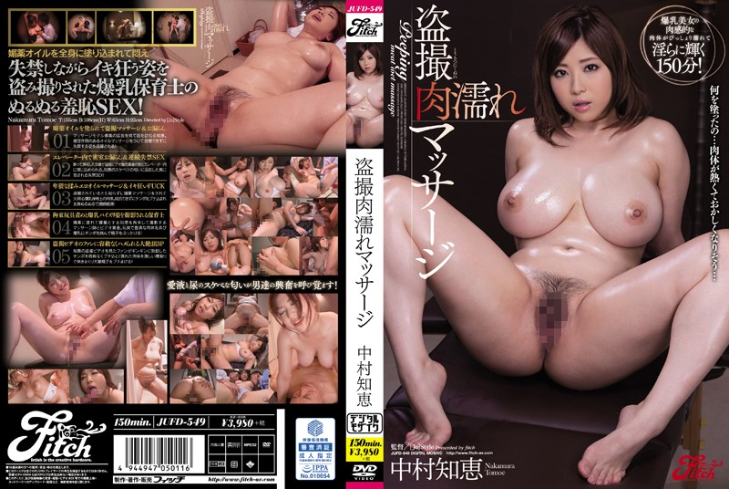 JUFD-549 Peeping on a Hot, Wet Massage Tomoe Nakamura