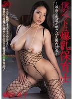 My Pet is a Childcare Worker ith Colossal Tits - Breaking In Her Sensitive Nipples Until She's Choking Back Tears - Mako Oda 下載