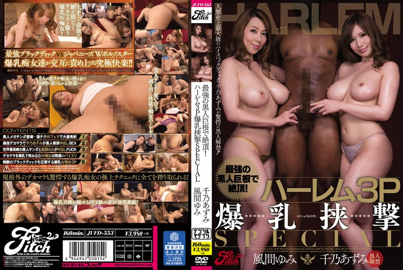 JUFD-553 Strongest Big Black Cock Orgasms! Harlem Threesome Colossal Tits Group Special Yumi Kazama Azumi Chino