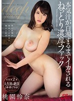 Hot, Hardcore Fucking Until She Gets a Total Cum Facial Rena Momozono Download