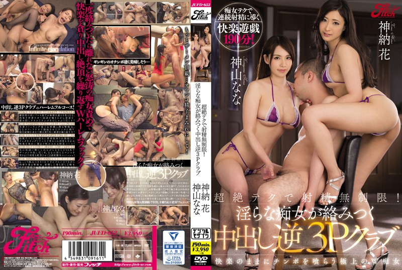 Ultra Exquisite Techniques For Unlimited Ejaculations! A Lustful Slut Enjoys Herself At A Creampie Reverse Threesome Club Hana Kano Nana Kamiyama
