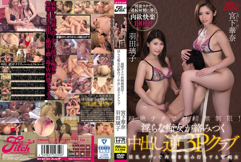 Unlimited Ejaculations With Ultra Orgasmic Technique! A Horny Slut Will Get Busy With Reverse Threesome Creampie Action Riko Haneda Kana Miyashita