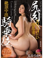 A Horny Violated Wife Wants To Slam Her Ass Meat Against You In An Orgasmic Cowgirl Creampie Hikari Mitsui 下載