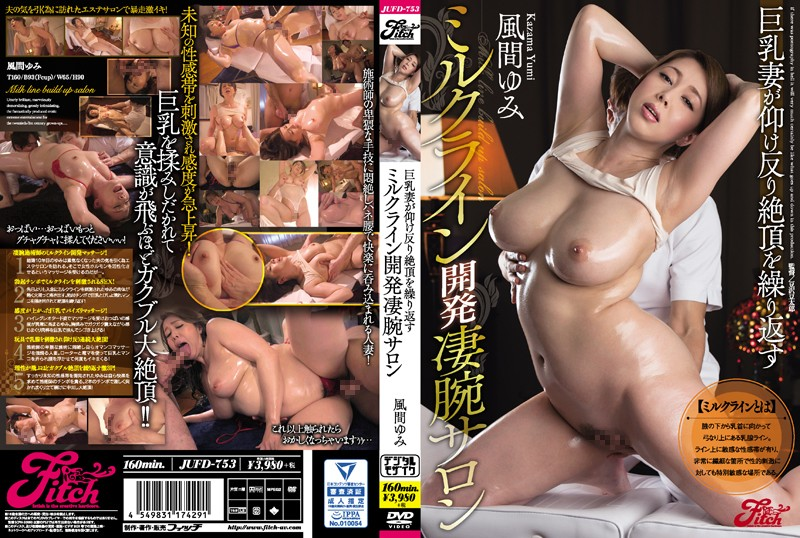 JUFD-753 This Big Tits Housewife Is Writhing And Moaning In Ecstasy At This Amazing Milkline