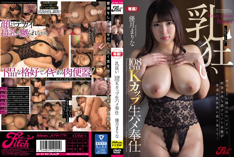 JUFD-779 Crazy For Titties 108cm K Cup Titty Service Marina Yuzuki