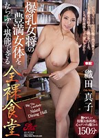 The Naked Cafeteria Where You Can Satisfy Yourself With The Colossal Tits Madam And Her Voluptuous Body Mako Oda Download