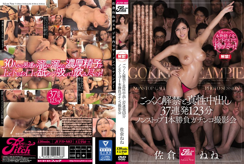 Cum Swallowing Unleashed And 37 Real Creampies A 123 Minutes Non-Stop Fuck Battle Photo Shoot Nene Sakura