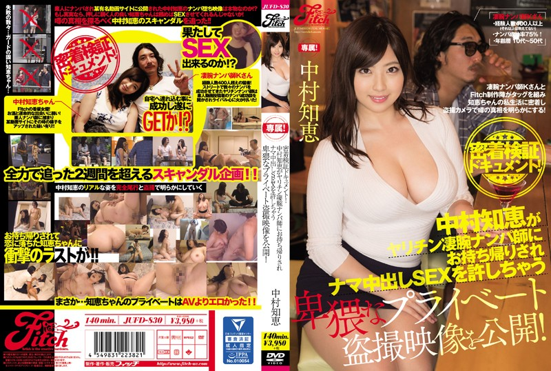 JUFD-830 An Up Close And Personal Investigatory Documentary! Tomoe Nakamura Falls For An Expert At Picking Up Girls And Gets Taken Home For Raw Creampie Sex In This Immoral And Nasty Private Voyeur Video That We're Making Public For The First Time!