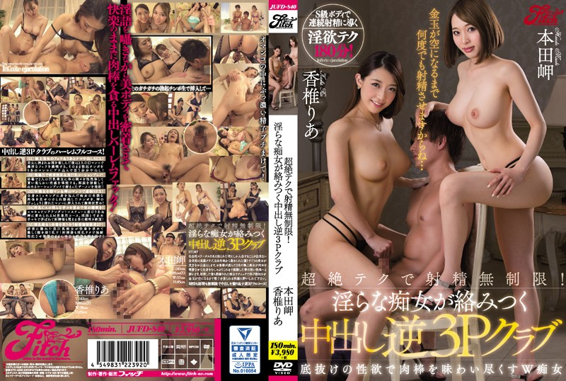 JUFD-840 Ultra Amazing Techniques For Unlimited Ejaculations! A Horny Slut Gets Busy In A Reverse Threesome Creampie Club Misaki Honda Lea Kashii