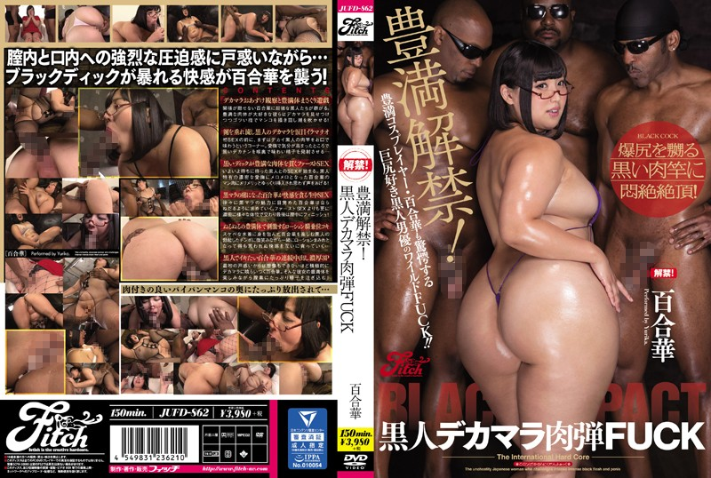 JUFD-862 Big Ones Allowed! Black Mega Dicks FUCK Hana Lily