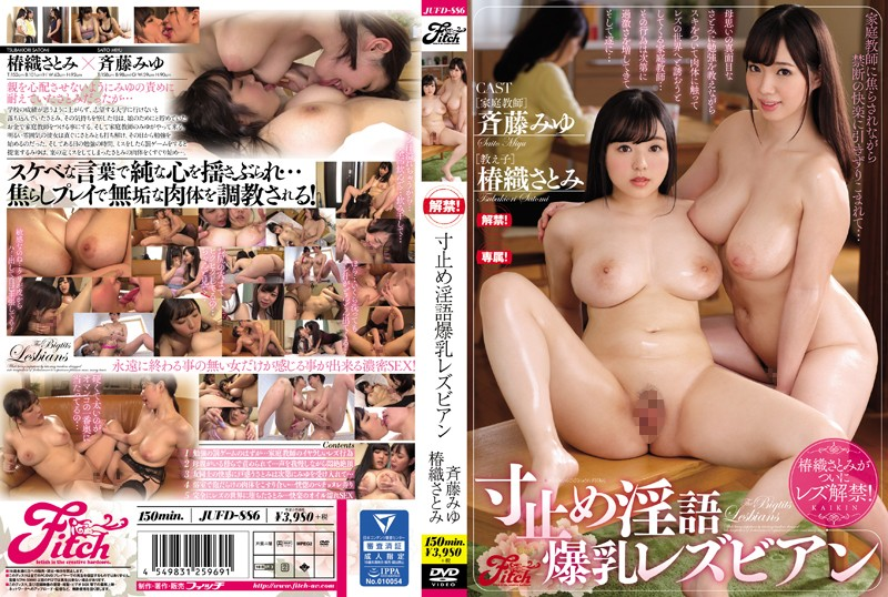 Pull Out Dirty Talk Colossal Tits Lesbians I Was Teased By My Private Tutor And Dragged Into Forbidden Pleasures... Miyu Saito Satomi Tsubakiori