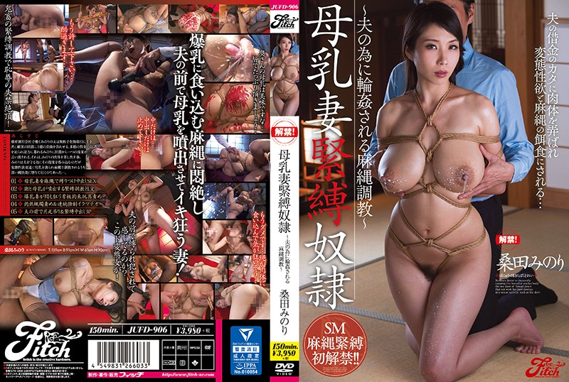 A Breast Milk Mama S&M Sex Slave She'll Endure Bondage Breaking In Gang Bang Sex For Her Husband's Sake Minori Kuwata