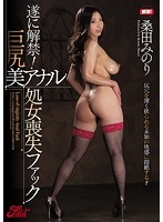 Finally Unleashed! A Big Ass Beautiful Anal Virgin Gets Deflowered Minori Kuwata Download