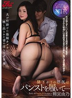 Infidelity in early afternoon with pantyhose... Footage of wife's dirty behavior caught on hidden camera secretly installed by husband Yuno Kumamiya Download