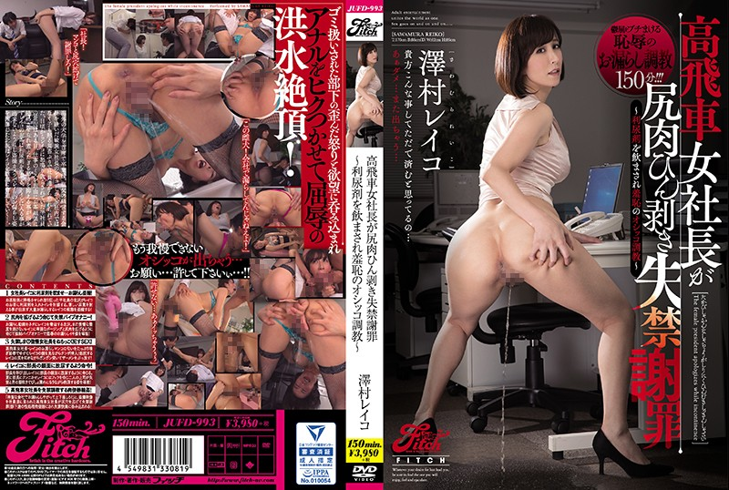JUFD-993 The Haughty President Pisses Out An Apology ~Feeding the President Diuretics While Breaking Her In and Making Her Wet Herself in Shame~ Reiko Sawamura