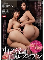 Teasing, Dirty Talk, Big Asses, Lesbians. Teasingly Pulled Into Forbidden Pleasure By My Boss's Wife... Reiko Shinoda, Yuki Jin Download