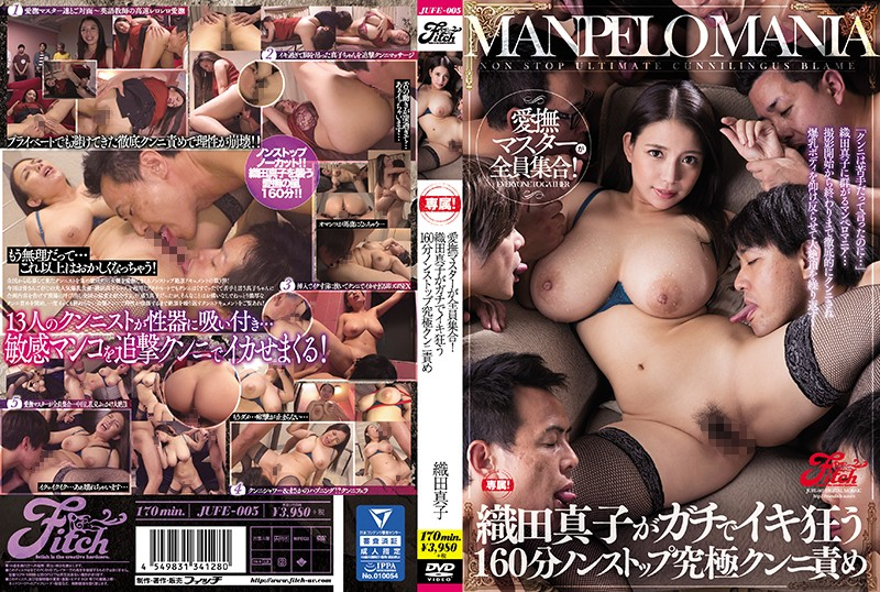 JUFE-005 The Foreplay Masters Are All Gathered Here! Mako Oda Is Going Non-Stop Cum Crazy For 160 Minutes In The Ultimate Cunnilingus Assault