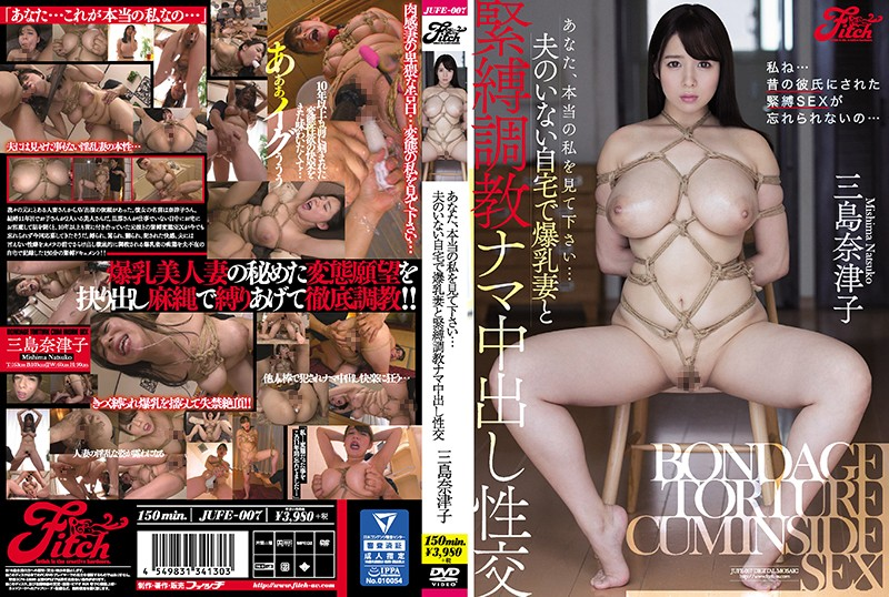 Dear, I Want You To See The Real Me... While Her Husband Was Away, This Colossal Tits Wife Was Having S&M Breaking In Raw Creampie Sex Natsuko Mishima