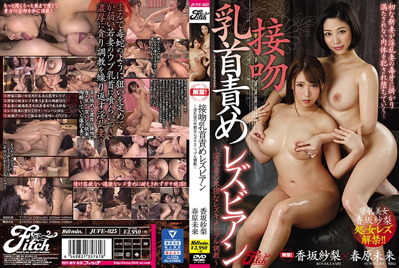 [JUFE-025]Kissing And Nipple Play With A Lesbian ~A Dirty Wife's Obscene Lesbian Kissing And Nipple Training~ Sari Kosaka Miki Sunohara