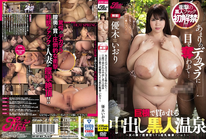 His Dick Was So Huge She Couldn't Look Away... She Was Getting Pumped With His Big Cock In A Creampie Black Dick Hot Springs Experience This Huge Tits Housewife Was Getting Spasmic Orgasmic Sex While Her Husband Waited In The Next Room Iori Iori Yuki