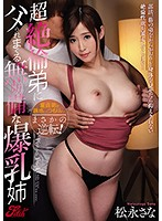 An Unguarded Big Sister With Colossal Tits Gets Fucked By Her Insatiable Little Brother. She Was The One Tempting Her Cherry Boy Little Brother... But The Tables Are Turned! Sana Matsunaga Download